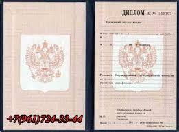 Сколько стоит купить диплом в Казахстане kz diploma net Диплом училища 1993 2007 года выпуска
