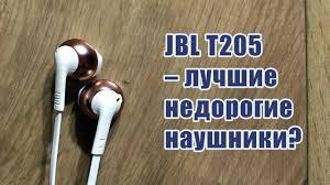 <b>JBL T205</b> лучшие недорогие <b>наушники</b>? - YouTube