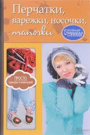 <b>Перчатки</b>, варежки, носочки, тапочки — купить в интернет ...