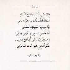 شعر كريم العراقي - تلك التي أسميتها تاج النساء - عالم الأدب | Words quotes,  Quotes, Math equations