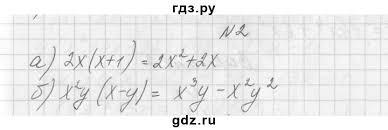 ГДЗ контрольная работа № вариант алгебра класс   вариант 1 2 ГДЗ по алгебре 7 класс Попов М А дидактические материалы контрольная работа №6