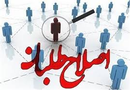 Image result for اصلاح طلبان ایران