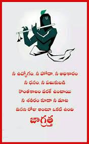 Saved By Sriram Sriram Telugu Inspirational Quotes Life Quotes