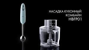 """<b>Насадка</b> """"Кухонный комбайн"""" HBFP01 для <b>погружного блендера</b> ..."""