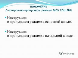 Презентация на тему Организация безопасности образовательного  5 ПОЛОЖЕНИЕ