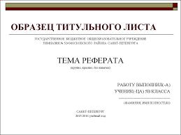 Требования к написанию школьного реферата online presentation  ОБРАЗЕЦ ТИТУЛЬНОГО ЛИСТА Защита реферата