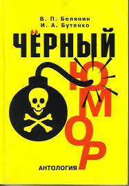 Мои книги Валерий Белянин Белянин 1996 Черный юмор обложка 1 jpg