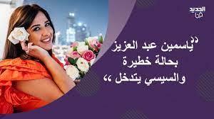 تفاصيل مرض ياسمين عبد العزيز 'تعرضت للسحر الأسود'!! هيفاء وهبي و إليسا  تتدخلان ! | الموقع الرسمي لقناة الجديد