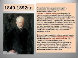 Реферат на тему Российские композиторы скачать реферат Реферат на тему русские композиторы