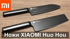 <b>XIAOMI HUO HOU</b> BLACK HEAT KNIFE SET 2 - YouTube