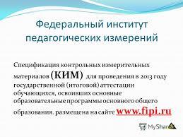 Презентация на тему ГИА Нормативно правовая база Положение о  3 Федеральный институт педагогических измерений Спецификация контрольных