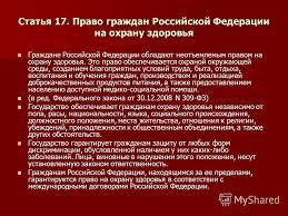Презентация на тему ОСНОВЫ ЗАКОНОДАТЕЛЬСТВА РОССИЙСКОЙ ФЕДЕРАЦИИ  3 Статья 17