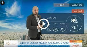 طقس العرب | طقس اليوم في السعودية | الثلاثاء 21/1/2020 | طقس العرب