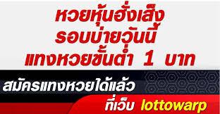 หวยหุ้นฮั่งเส็งรอบบ่ายวันนี้ แทงหวยขั้นต่ำ 1 บาท สมัครฟรีที่ lottowarp -  lottowarp