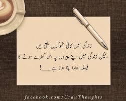 10 Urdu Quotes Images About Zindagi Success And People Poetry In Urdu