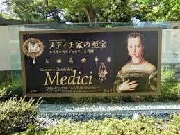 「東京都庭園美術館で「メディチ家の至宝」展」の画像検索結果