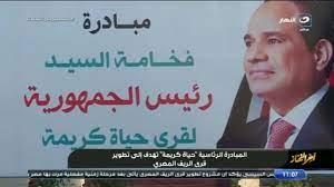 """آخر مستجدات مبادرة """"حياة كريمة"""" وتطويرها في مصر - YouTube"""