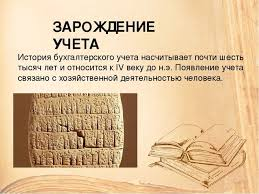 Презентация по бухгалтерскому учету на тему История развития  История бухгалтерского учета насчитывает почти шесть тысяч лет и относится к