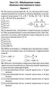 Контрольная работа по теме Сложение и вычитание натуральных чисел  Физика контрольная работа 9 1 электрический ток