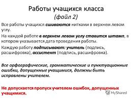 Презентация на тему ИТОГОВЫЙ ОТЧЁТ о результатах  4 Работы
