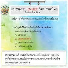 รักษ์ภาษาไทย - Photos