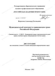 Диссертация на тему Муниципальный контракт в гражданском праве  Диссертация и автореферат на тему Муниципальный контракт в гражданском праве Российской Федерации dissercat