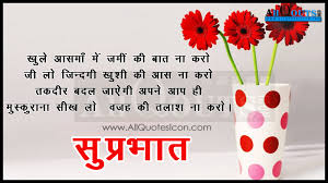 Beautiful Morning Quotes In Hindi Best of Good Morning Beautiful Quotes In Hindi Good Morning Quotes And Hd