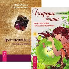<b>Книга</b> «Секреты богини. Драгоценные <b>камни</b> (комплект из 2 <b>книг</b> ...