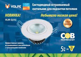Светодиодный <b>встраиваемый светильник Volpe</b> ULM-Q232 для ...