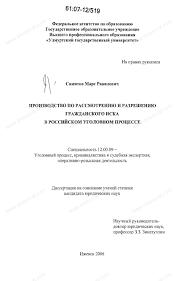 Диссертация на тему Производство по рассмотрению и разрешению  Диссертация и автореферат на тему Производство по рассмотрению и разрешению гражданского иска в российском уголовном