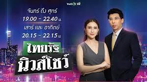 ไทยรัฐทีวี,thairathtv,ช่องไทยรัฐ32 ,รายการทีวี,ดูทีวีออนไลน์,ดูสด,รายการย้อนหลัง,เกมส์โชว์,วาไรตี้,คลิปข่าว