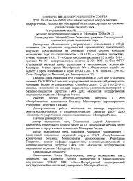 ЗАКЛЮЧЕНИЕ ДИССЕРТАЦИОННОГО СОВЕТА Д на базе ФГБУ Российский  ЗАКЛЮЧЕНИЕ ДИССЕРТАЦИОННОГО СОВЕТА Д 208 116