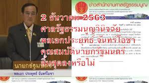 2 ธันวาคม 2563 ชวนประชาชนไทยติดตาม ศาลรัฐธรรมนูญ วินิจฉัยพลเอกประยุทธ์  จะอยู่ในตำแหน่งนายกรัฐมนตรี ? - YouTube