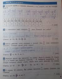 ГДЗ Тесты и контрольные работы по математике класс Козлова 4стр