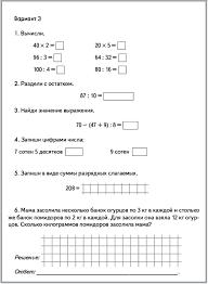 Контрольные работы за четверть кл математика варианты  Категория Математика 3