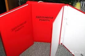 Корочка для диплома купить в Республике Татарстан на  Корочка для диплома