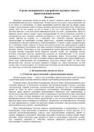 Реферат на тему О роли эксперимента в разработке научных гипотез  Реферат на тему О роли эксперимента в разработке научных гипотез происхождения жизни