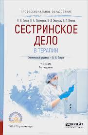 Секс терапия это что такое Секс терапия определение Психология НЭС Сестринское дело в терапии Учебник