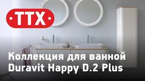 Коллекция для ванной <b>Duravit Happy D</b>.2 Plus. Тумба, мебель ...