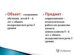 Презентация на тему Дипломная работа Коррекционно  3 Объект содержание
