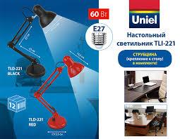 <b>Универсальный настольный светильник</b> TLI-221 — Uniel