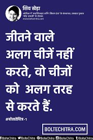 Motivational Quotes In Hindi By Shiv Khera With Images शव
