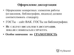 Презентация на тему Оформление диссертации Оформление конкретных  1 Оформление диссертации Оформление