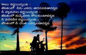 Telugu Photo Messages Mobiles Picture Messages Telugu Quotes Stunning Best Lagics Of Love In Telugu