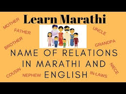 Relationship Chart In Marathi Www Bedowntowndaytona Com