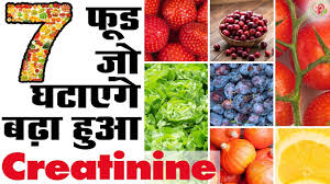 7 Best Super Foods To Lower Creatinine Levels And Improve