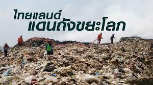 ไทยแลนด์ แดนถังขยะโลก ช่องโหว่กฎหมายกับภาระที่คนไทยต้องแบก