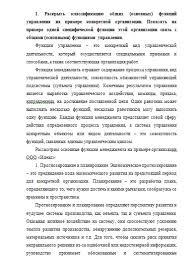 Контрольная работа по Менеджменту Вариант Контрольные работы  Контрольная работа по Менеджменту Вариант 3 12 11 10