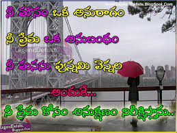 Top Telugu Love Quotes Google Delectable Telugu Lovely Quotes