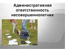 Презентация на тему Административная ответственность  слайда 1 Административная ответственность несовершеннолетних